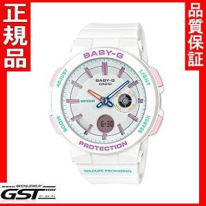 カシオBA-255WLP-7AJR 「WILDLIFE PROMISING」コラボレーションモデル ベビージーBaby-G 腕時計ギフト |gst