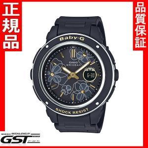新品 カシオ BGA-150FL-1AJF  ベビージーBaby-Gフローラル・ダイアル・シリーズ 腕時計 gst