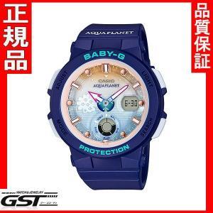 国内限定モデル カシオ Baby-GベビージーBGA-250AP-2AJR アクアプラネットタイアップモデル腕時計レディース送料無料|gst
