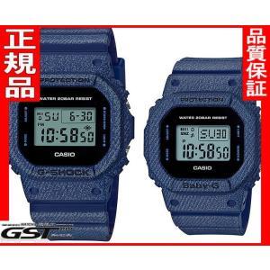 ペア腕時計限定Gショック&ベビーGカシオ腕時計DW-5600DE-2JFBGD-560DE-2JFペアウォッチ(青色〈ブルー〉)|gst