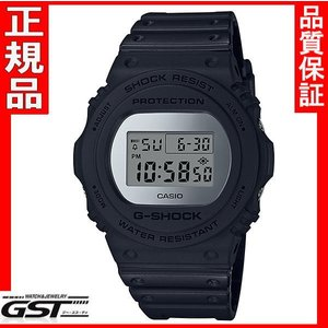 限定品カシオジーショックG-SHOCK DW-5700BBMA-1JFメタリック・ミラーフェイス|gst