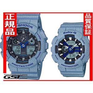 ペア腕時計限定Gショック&ベビーGカシオ腕時計GA-100DE-2AJF-BA-110DE-2A2JFペアウォッチ(青色〈ブルー〉)|gst