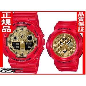 ペア腕時計GA-100VLA-4AJF-BGA-195VLA-4AJFベビージーGショック(赤色〈レッド〉)|gst