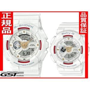 ペア腕時計GA-110DDR-7AJF、BA-110DDR-7AJFジーショック&ベビージーカシオ(白色〈ホワイト)クリスマスギフト限定|gst