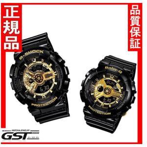 国内モデル ペア腕時計カシオGショック&ベビーG、GA-110GB-1AJF-BA-110-1AJF黒金ペアウォッチゴールド黒色ブラック正規保証書|gst