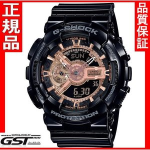 CASIOカシオジーショックGA-110MMC-1AJF「ブラック×ローズゴールド」メンズ 腕時計 送料無料 |gst