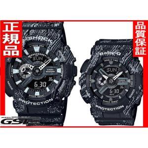 限定品カシオ ペア腕時計Gショック&ベビージーGA-110TX-1AJF-BA-110TX-1AJFペアウォッチ 記念日 誕生日 結婚記念日(黒色〈ブラック〉)|gst