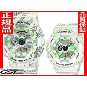 限定品カシオ ペア腕時計Gショック&ベビージーGA-110TX-7AJF-BA-110TX-7AJFペアウォッチ 記念日 誕生日 結婚記念日(白色〈ホワイト〉)|gst