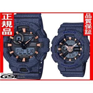 ペア腕時計限定Gショック&ベビーGカシオ腕時計GA-700DE-2AJF-BA-110DE-2A1JFペアウォッチ(青色〈ブルー〉)|gst
