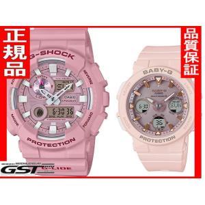 ペア腕時計Gショック&ベビージーGAX-100CSA-4AJF-BGA-2500-4AJFカシオ腕時計ペアウォッチ(桃色〈ピンク〉)クリスマスギフト|gst
