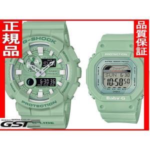ペア腕時計Gショック&ベビージーGAX-100CSB-3AJF-BLX-560-3JFカシオ腕時計ペアウォッチ(緑色〈グリーン〉ギフト|gst