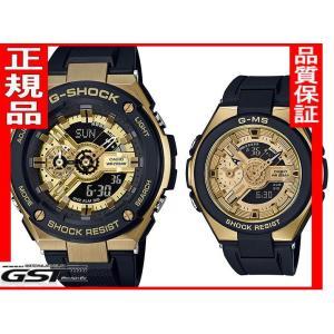 【国内モデル】ペア腕時計Gショック&ベビーGカシオGST-400G-1A9JF-MSG-400G-1A2JF腕時計ペアウォッチ(黒色〈ブラック〉)|gst