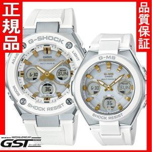 ペア腕時計Gショック&ベビーGカシオソーラー電波GST-W300-7AJF-MSG-W100-7A2JFペアウォッチ(白色〈ホワイト〉ギフトラッピング|gst