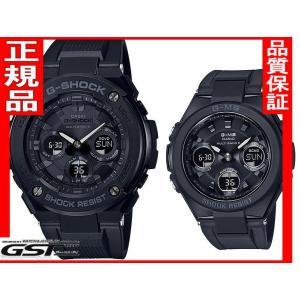 ペア腕時計Gショック&ベビーGカシオソーラー電波腕時計GST-W300G-1A1JF-MSG-W100G-1AJFペアウォッチ(黒色〈ブラック〉) gst