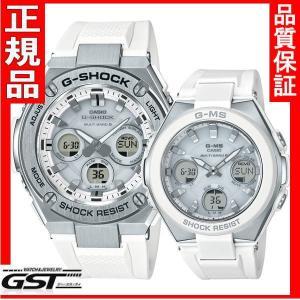 ペア腕時計Gショック&ベビーGカシオソーラー電波腕時計GST-W310-7AJF-MSG-W100-7AJFペアウォッチ(白色〈ホワイト〉) gst