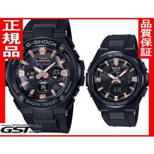 ペア腕時計Gショック&ベビージーGST-W310BDD-1AJF-MSG-W200BDD-1AJFプレシャス・ハート・セレクションソーラー電波腕時計|gst