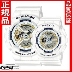 カシオ ラバーズコレクション Gショック&ベビージーLOV-16A-7AJRペアウォッチ(白色〈ホワイト〉)|gst