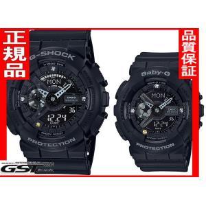 2018年ラバーズコレクションGショック&ベビーGカシオLOV-18C-1AJR腕時計ペアウォッチ(黒色〈ブラック〉)クリスマス限定 入荷|gst