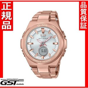 新品 カシオ ジーミズ MSG-W200DG-4AJF ベビージーBaby-G ソーラー電波腕時計10月発売予定 |gst