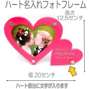 ハートアクリルフォトフレームウェディングピンク 結婚記念日と二人の名前が入れられます7007p|gstudio