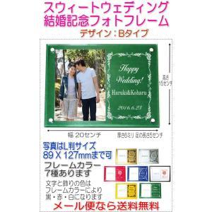 結婚祝い名入れフォトフレーム L版対応Bデザイン7023b|gstudio