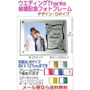 結婚祝い名入れフォトフレーム L版対応Dデザイン7024d|gstudio