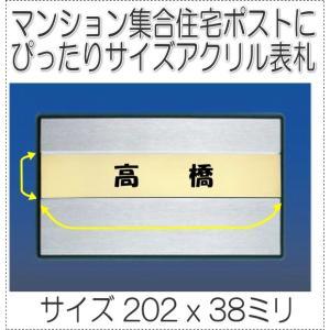 マンション 団地 集合住宅用表札 アクリルプレート Mサイズ202 x 38mm R1002|gstudio