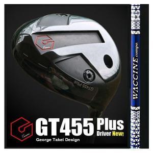 GT455Plusドライバー《ワクチンコンポGR-560DR》GTD455プラスドライバー|gtd-golf-shop