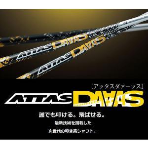 USTマミヤ(アッタス)《ATTAS DAAAS ダァーッス》GTDドライバー専用スリーブ付き別売りシャフト:GTDゴルフ オフィシャルストア|gtd-golf-shop