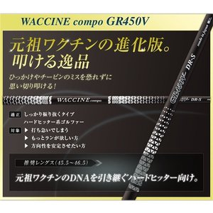 ワクチンコンポ「GR-450V」GTD4ドライバー専用スリーブ付き別売りシャフト:GTDゴルフ オフィシャルストア|gtd-golf-shop