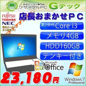 テンキー付き 国内メーカーおまかせPC 中古 ノートパソコン Microsoft Office Windows7 [富士通・東芝・NEC] 第2世代Core i3 メモリ4GB HDD160GB DVD再生 15.6型|gtech
