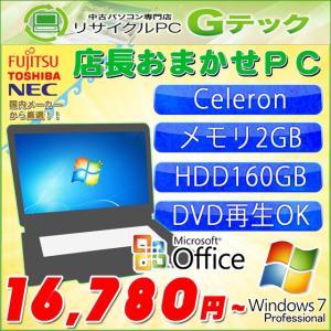 国産メーカーおまかせPC 中古 ノートパソコン Microsoft Office搭載 Windows7 [富士通・東芝・NECより] Celeron〜 メモリ2GB HDD160GB DVD再生 15型 / 3ヵ月保証