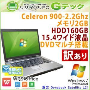 訳あり 中古 ノートパソコン Windows7 東芝 Dynabook Satellite L21 Celeron2.2Ghz メモリ2GB HDD160GB DVDマルチ 15.4型 無線LAN WPS Office / 3ヵ月保証 gtech