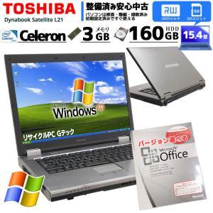 中古 ノートパソコン Microsoft Office搭載 Windows XP 東芝 Dynabook Satellite L21 Celeron2.2Ghz メモリ2GB HDD160GB DVDマルチ 15.4型 / 3ヵ月保証