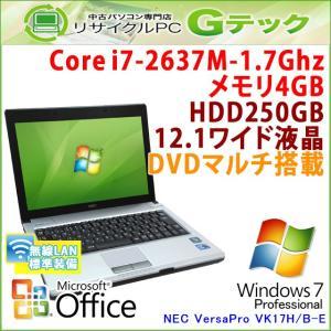 中古 ノートパソコン Microsoft Office搭載 Windows7 NEC VersaPro VK17H/B-E 第2世代Core i7-1.7Ghz メモリ4GB HDD250GB DVDマルチ 12.1型 無線LAN 3ヵ月保証