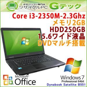 中古 ノートパソコン Microsoft Office搭載 Windows7 64bit 東芝 Dynabook Satellite B551/C 第2世代Core i3-2.1Ghz メモリ2GB HDD250GB DVDマルチ 15.6型|gtech