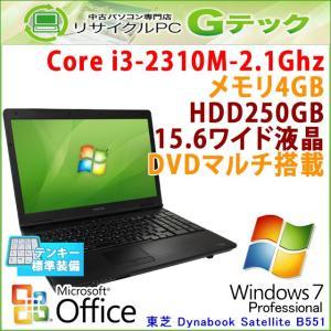テンキー付 中古 ノートパソコン Microsoft Office搭載 Windows7 東芝 Dynabook Satellite B551/C 第2世代Core i3-2.1Ghz メモリ4GB HDD250GB DVDマルチ 15.6型|gtech