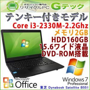 テンキー付き 中古 ノートパソコン Microsoft Office搭載 Windows7 東芝 Dynabook Satellite B551/D 第2世代Core i3-2.2Ghz メモリ2GB HDD160GB DVDROM 15.6型|gtech