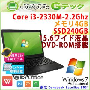 中古 ノートパソコン Windows7 東芝 Dynabook Satellite B551/D 第2世代Core i3-2.2Ghz メモリ4GB SSD240GB DVDROM 15.6型 テンキー付き Office|gtech