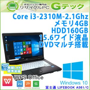 中古 ノートパソコン Windows10 富士通 LIFEBOOK A561/C 第2世代Core i3-2.1Ghz メモリ4GB HDD160GB DVDマルチ 15.6型 無線LAN Office / 3ヵ月保証|gtech