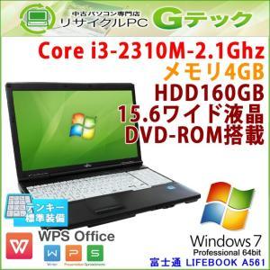 テンキー付き 中古 ノートパソコン Windows7 64bit 富士通 LIFEBOOK A561/C 第2世代Core i3-2.1Ghz メモリ4GB HDD160GB DVDROM 15.6型 Office / 3ヵ月保証|gtech