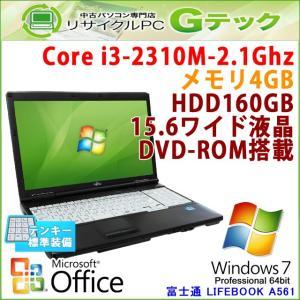 テンキー付き 中古 ノートパソコン Microsoft Office搭載 Windows7 富士通 LIFEBOOK A561/C 第2世代Core i3-2.1Ghz メモリ4GB HDD160GB DVDROM 15.6型|gtech