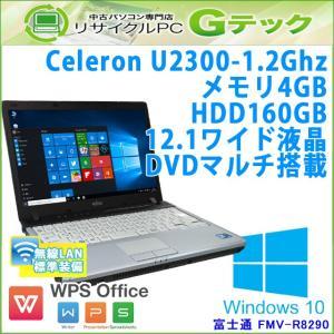 中古 ノートパソコン Windows10 富士通 FMV-R8290 Celeron1.2Ghz メモリ4GB HDD160GB DVDマルチ 12.1型 無線LAN WPS Office / 3ヵ月保証|gtech