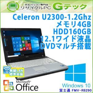 中古 ノートパソコン Microsoft Office搭載 Windows10 富士通 FMV-R8290 Celeron1.2Ghz メモリ4GB HDD160GB DVDマルチ 12.1型 無線LAN / 3ヵ月保証|gtech
