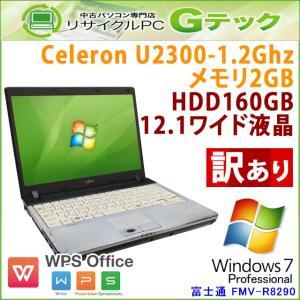 訳あり 中古 ノートパソコン Windows7 富士通 FMV-R8290 Celeron1.2Ghz メモリ2GB HDD160GB 12.1型 Office無し / 3ヵ月保証 gtech