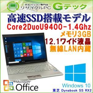 中古 ノートパソコン Microsoft Office搭載 Windows10 東芝 Dynabook SS RX2 Core2Duo1.4Ghz メモリ3GB SSD128GB 12.1型 無線LAN / 3ヵ月保証
