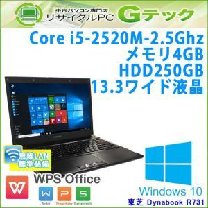 中古 ノートパソコン Windows10 東芝 Dynabook R731/C 第2世代Core i5-2.5Ghz メモリ4GB HDD250GB 13.3型 無線LAN Office / 3ヵ月保証|gtech