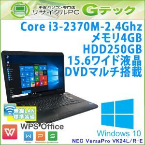 中古 ノートパソコン Windows10 NEC VersaPro VK24L/A-F 第3世代Core i3-2.4Ghz メモリ4GB HDD320GB DVDマルチ 15.6型 無線LAN Office / 3ヵ月保証|gtech