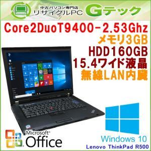 中古 ノートパソコン Microsoft Office搭載 Windows10 Lenovo ThinkPad R500 Core2Duo2.53Ghz メモリ3GB HDD160GB DVDマルチ 無線LAN 15.4型 / 3ヵ月保証