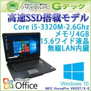 中古 ノートパソコン Microsoft Office搭載 Windows10 NEC VersaPro VK25T/X-E 第3世代Core i5-2.5Ghz メモリ4GB SSD128GB+HDD250GB DVDROM 無線LAN 15.6型